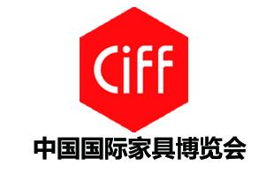 中国国际家具博览会