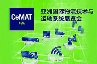 亚洲国际物流技术与运输系统展览会