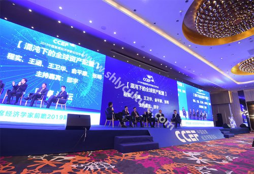 CCEF中国首席经济学家论坛